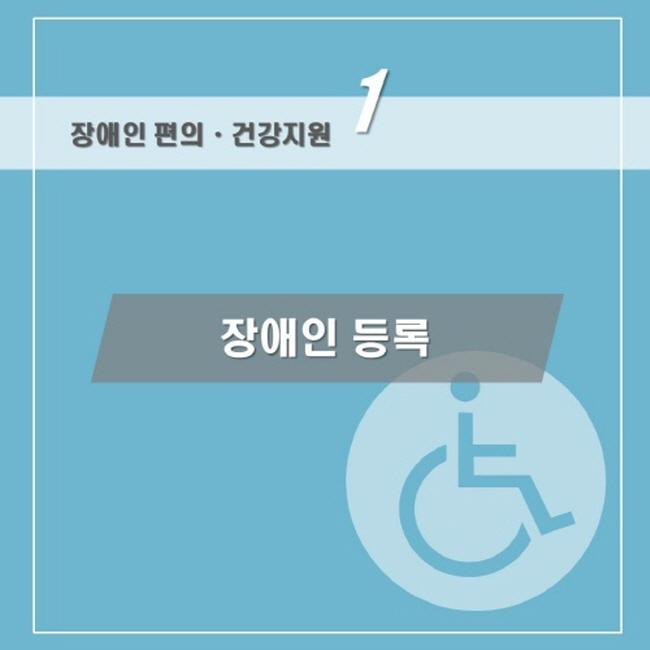 장애인 편의ㆍ건강지원 01, 장애인 등록, 찾기쉬운 생활법령정보 로고 www.easylaw.go.kr
